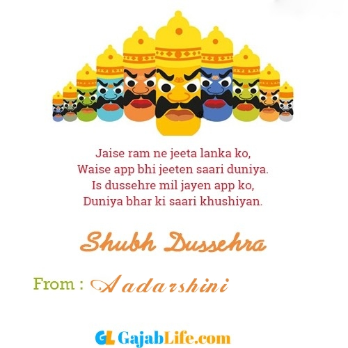 Aadarshini happy dussehra 2020 images, cards