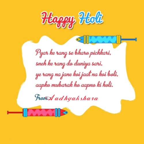 Aadhyakshara happy holi 2019 wishes, messages, images, quotes,