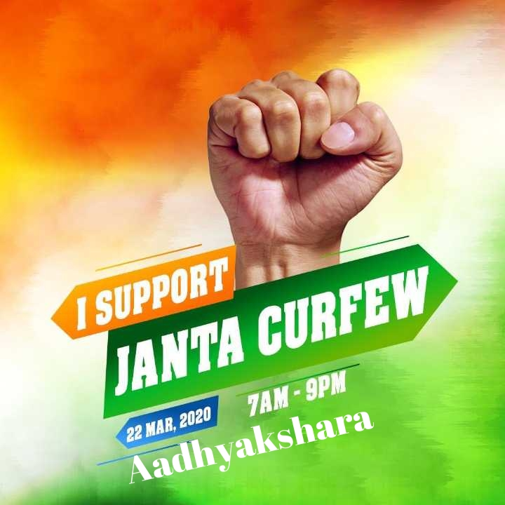 Aadhyakshara janta curfew meaning and reason