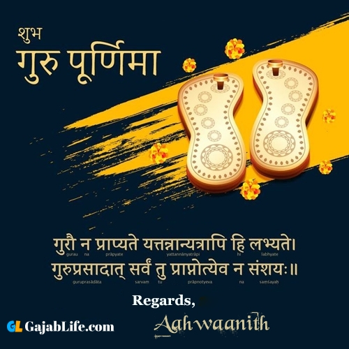 Aahwaanith happy guru purnima quotes, wishes messages