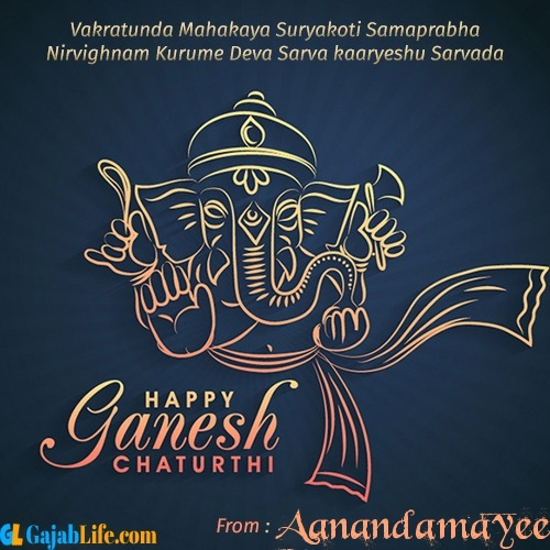 Aanandamayee create ganesh chaturthi wishes greeting cards images with name