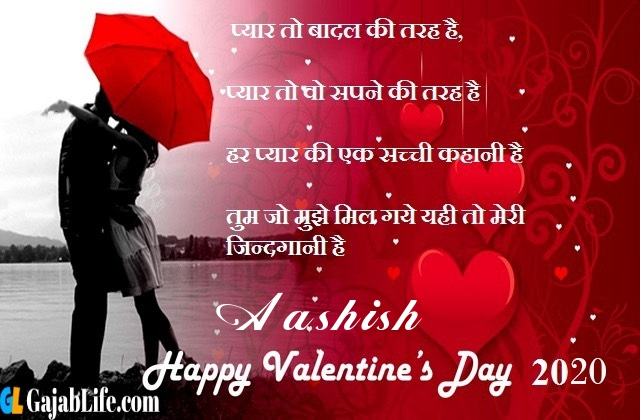 Aashish happy valentine day quotes 2020 images in hd for whatsapp