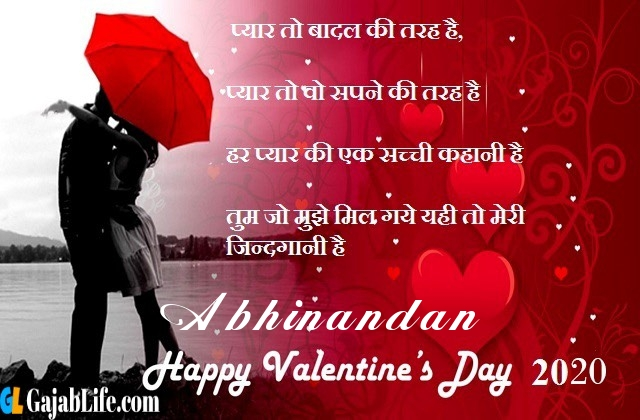 Abhinandan happy valentine day quotes 2020 images in hd for whatsapp