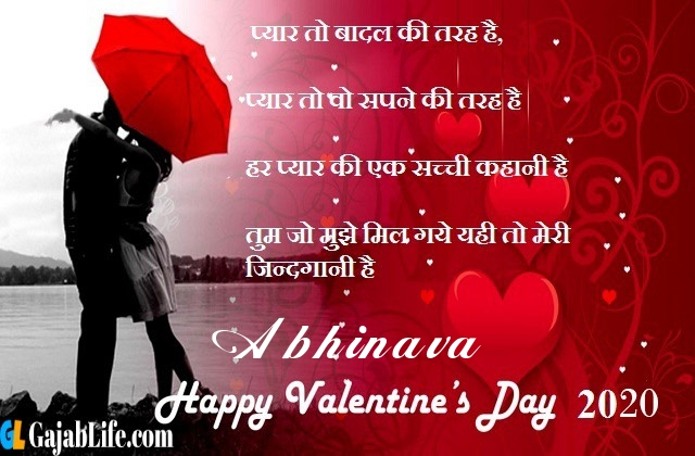 Abhinava happy valentine day quotes 2020 images in hd for whatsapp