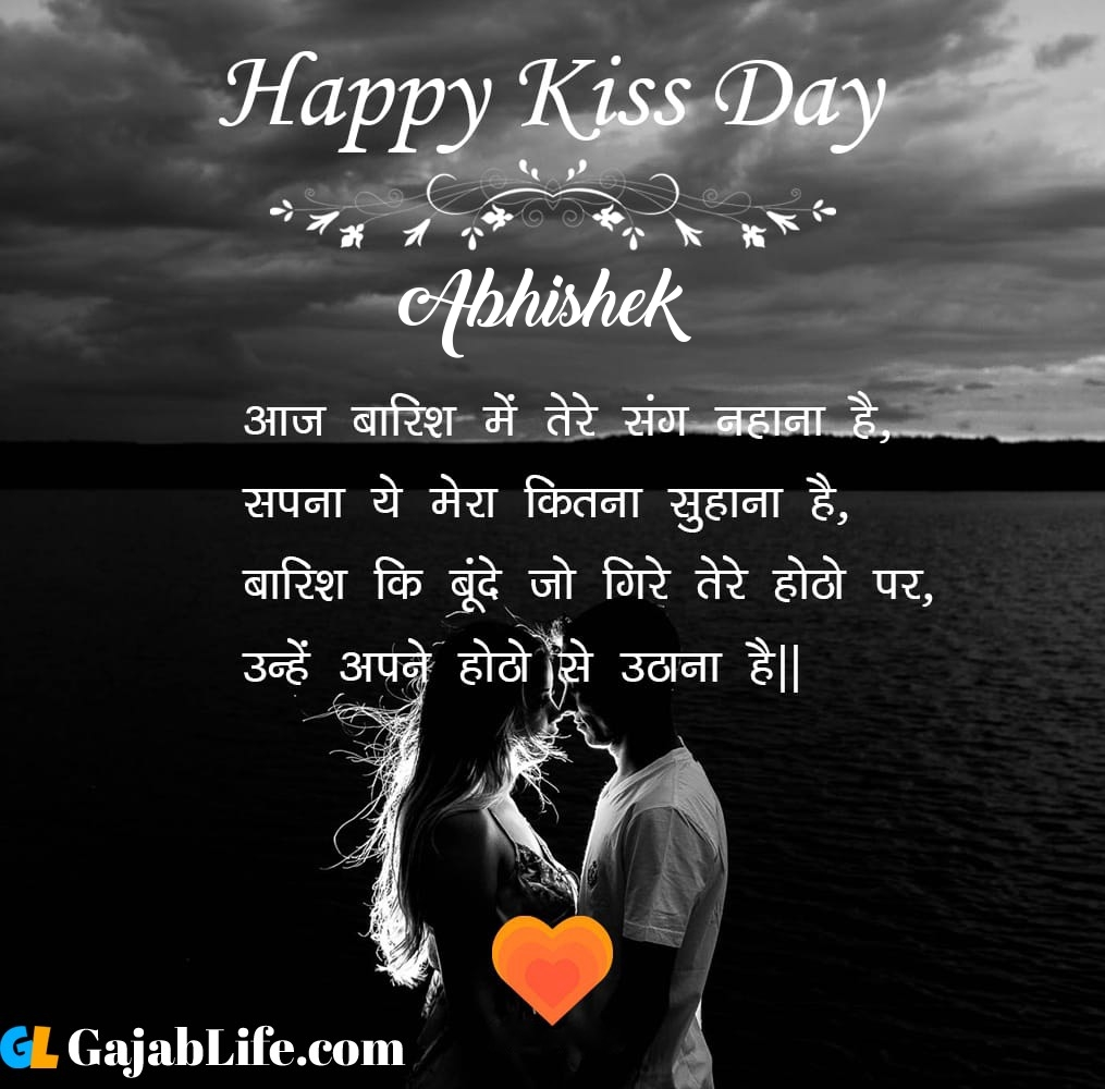 Abhishek Happy Kiss Day 2020 With Name January 2021