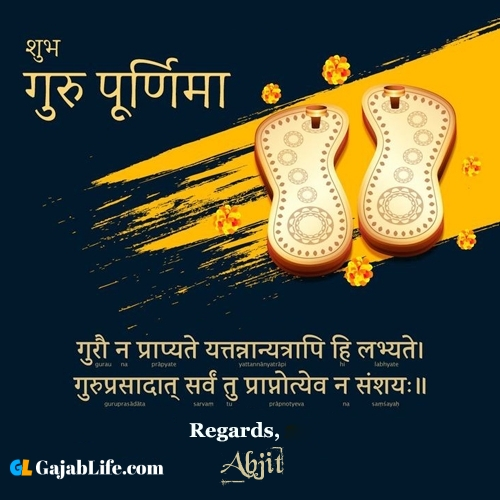 Abjit happy guru purnima quotes, wishes messages