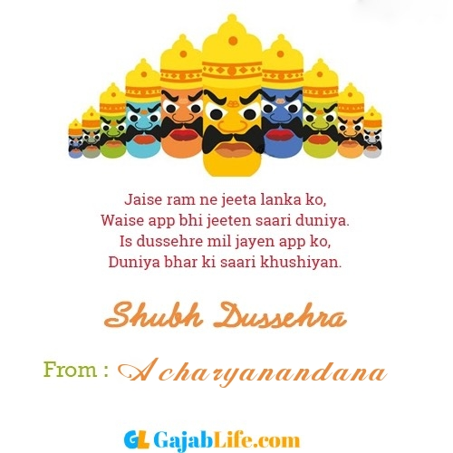 Acharyanandana happy dussehra 2020 images, cards