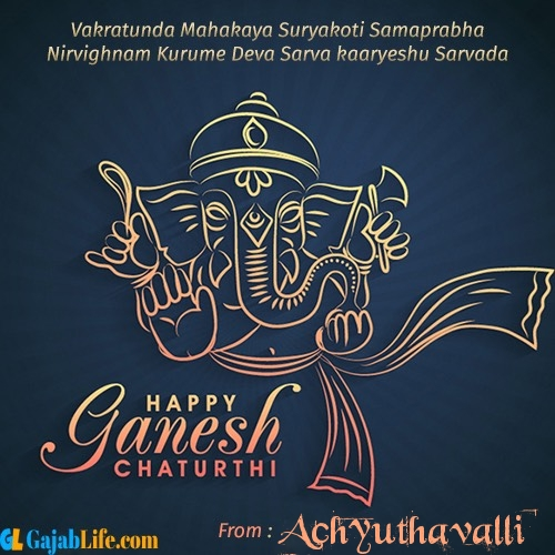 Achyuthavalli create ganesh chaturthi wishes greeting cards images with name