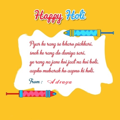 Advaya happy holi 2019 wishes, messages, images, quotes,