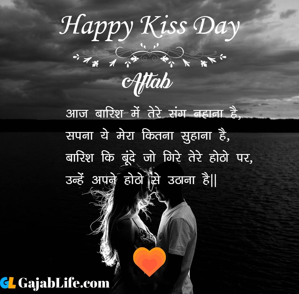 Aftab happy kiss day images, pics, wallpapers & photos 2020