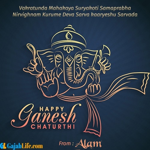 Alam create ganesh chaturthi wishes greeting cards images with name