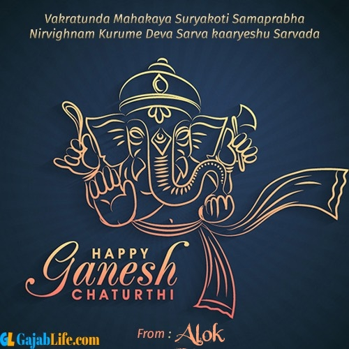 Alok create ganesh chaturthi wishes greeting cards images with name