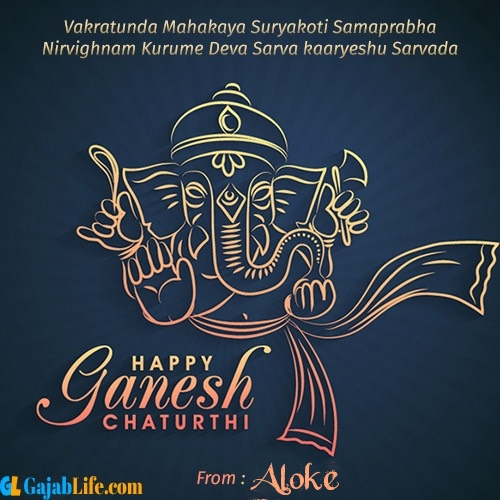 Aloke create ganesh chaturthi wishes greeting cards images with name