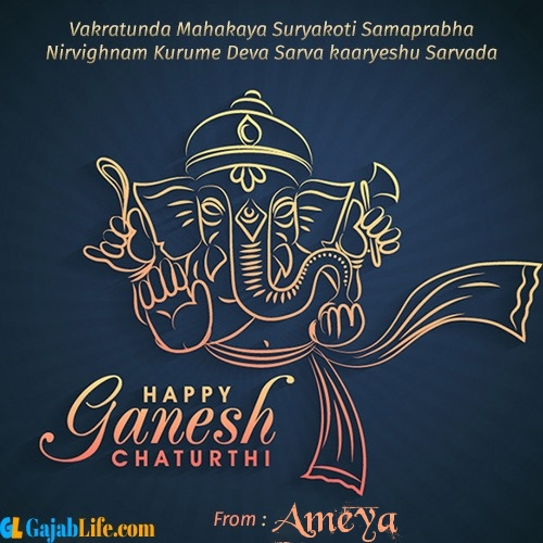 Ameya create ganesh chaturthi wishes greeting cards images with name