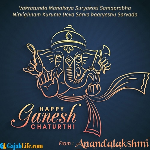 Anandalakshmi create ganesh chaturthi wishes greeting cards images with name