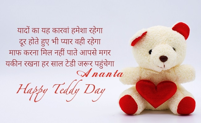 Ananta happy teddy day 2020
