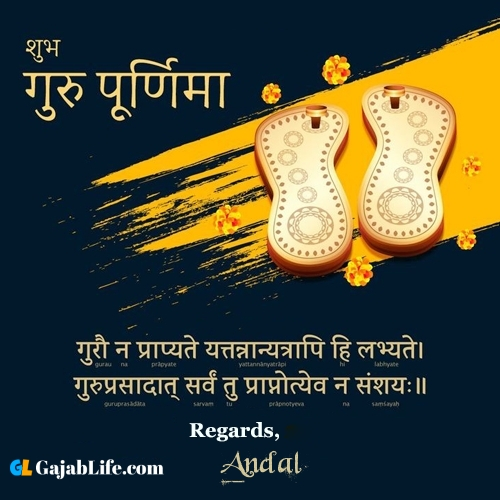 Andal happy guru purnima quotes, wishes messages