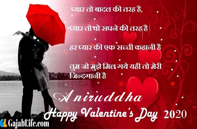 Aniruddha happy valentine day quotes 2020 images in hd for whatsapp