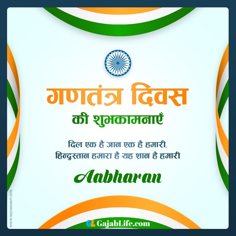 Gantantra diwas aabharan happy republic day wishes in hindi