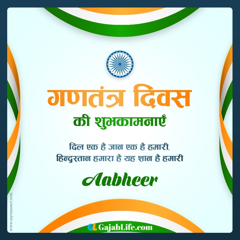 Gantantra diwas aabheer happy republic day wishes in hindi