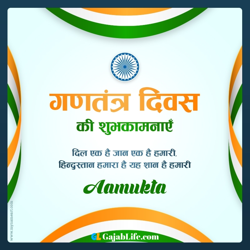 Gantantra diwas aamukta happy republic day wishes in hindi