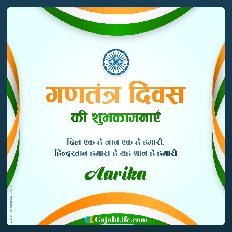 Gantantra diwas aarika happy republic day wishes in hindi