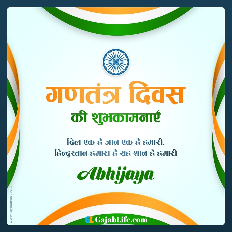 Gantantra diwas abhijaya happy republic day wishes in hindi