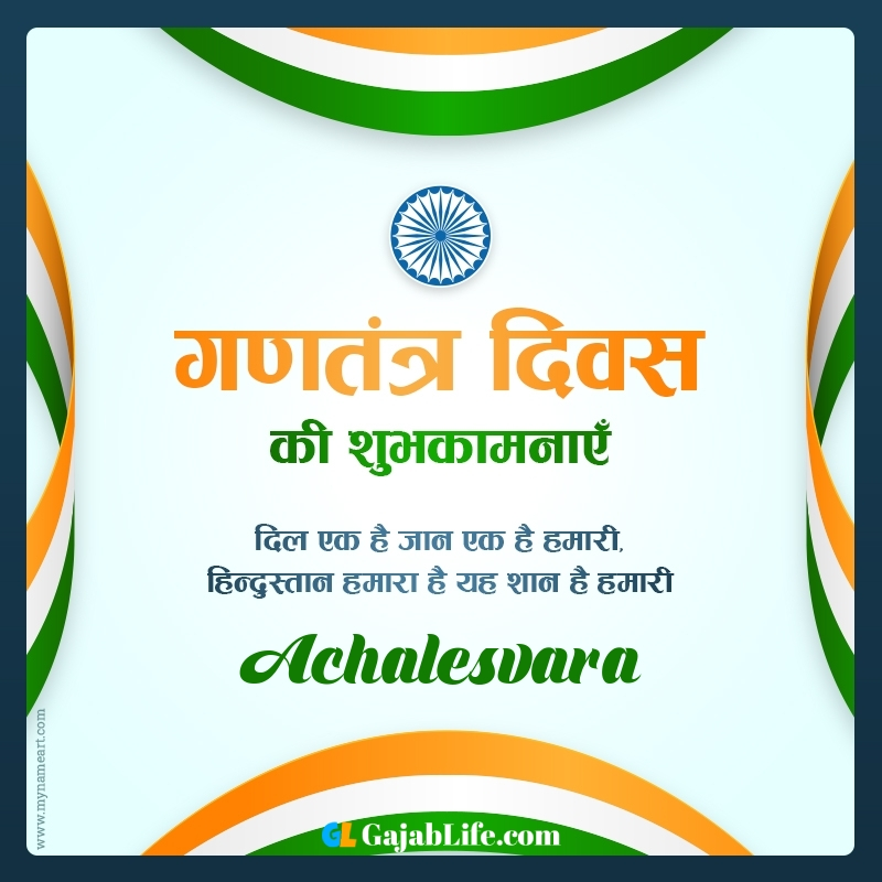 Gantantra diwas achalesvara happy republic day wishes in hindi