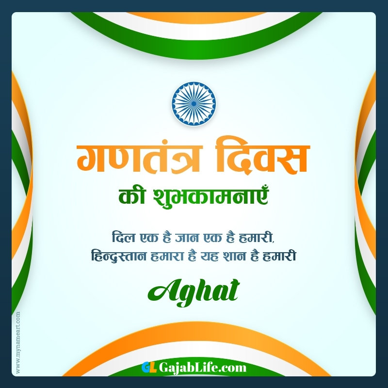Gantantra diwas aghat happy republic day wishes in hindi