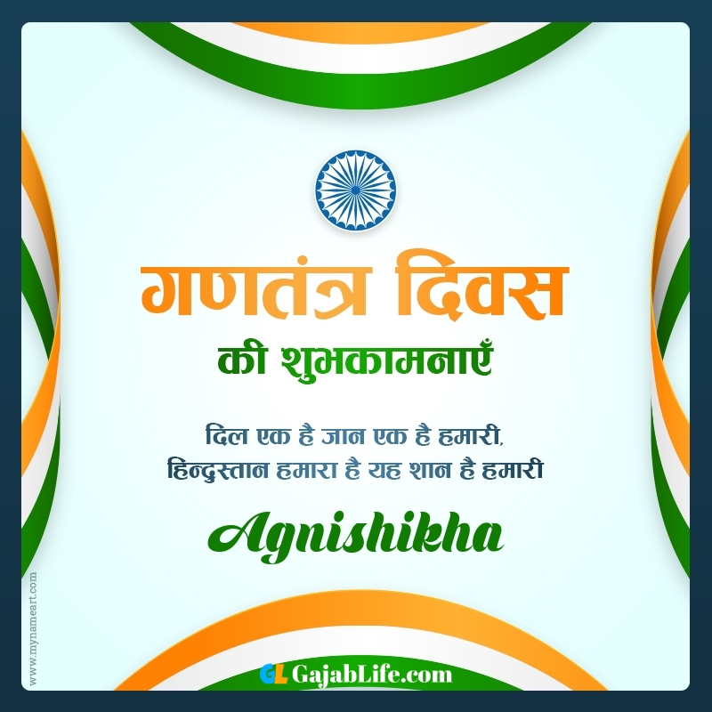Gantantra diwas agnishikha happy republic day wishes in hindi