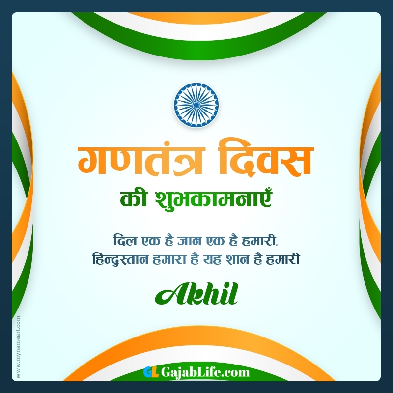Gantantra diwas akhil happy republic day wishes in hindi