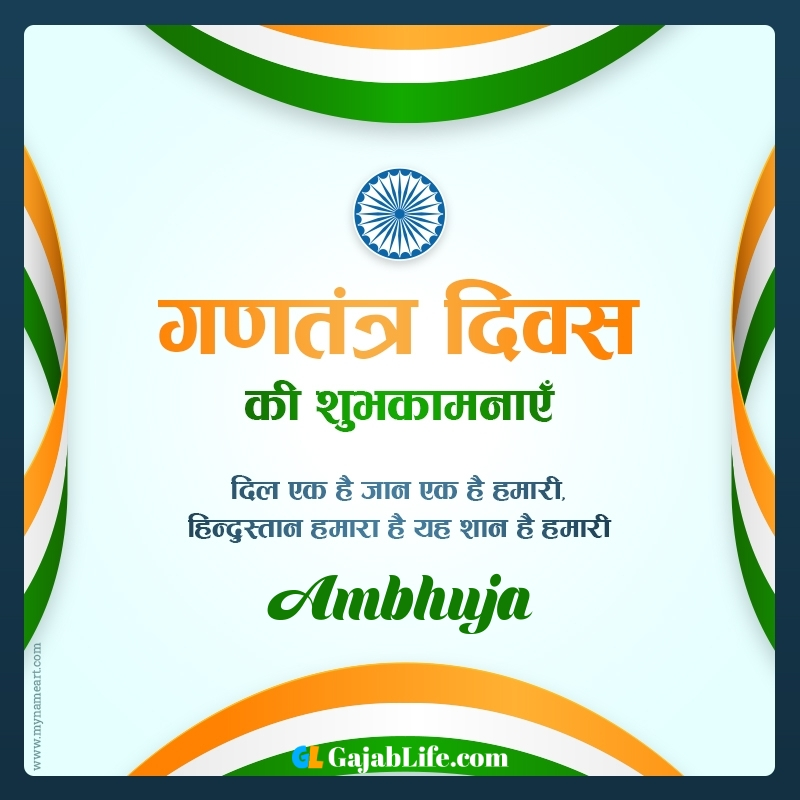 Gantantra diwas ambhuja happy republic day wishes in hindi