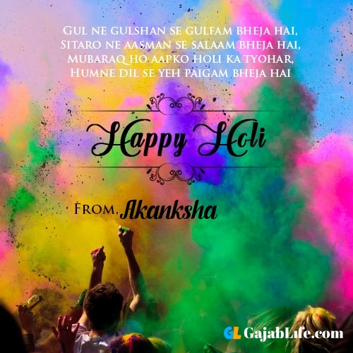 Happy holi akanksha wishes, images, photos messages, status, quotes