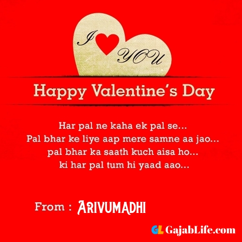 Quotes for happy valentine's day arivumadhi cards images, picture, status