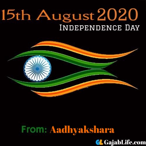 Aadhyakshara swatantrata diwas images happy independence day images, wallpaper